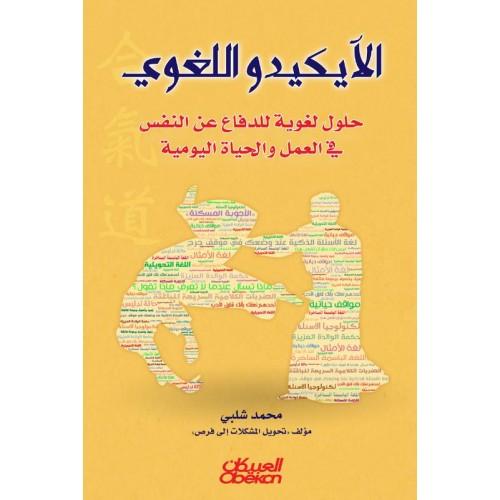 الآيكيدو اللغوي   الكتب العربية