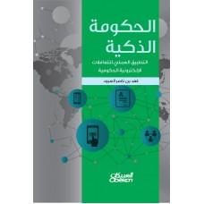 الحكومة الذكية  التطبيق العملي للتعاملات الإلكترونية الحكومية