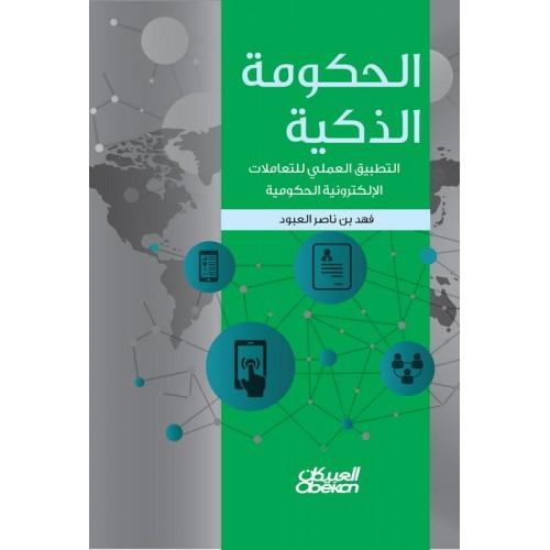 الحكومة الذكية  التطبيق العملي للتعاملات الإلكترونية الحكومية الكتب العربية