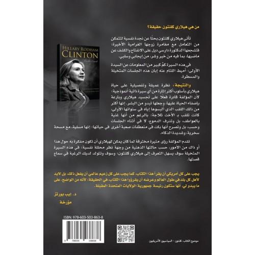 هيلاري كلينتون على كرسي الاعتراف   الكتب العربية