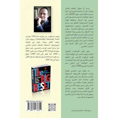 الانهيار الكبير حروب الذهب ونهاية النظام المالي العالمي الكتب العربية