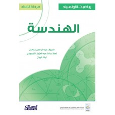 رياضيات الأولمبياد: مرحلة الإعداد : الهندسة   الكتب العربية