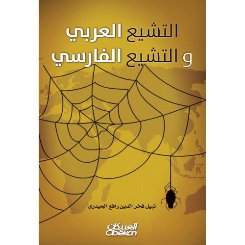 التشيع العربي والتشيع الفارسي   الكتب العربية