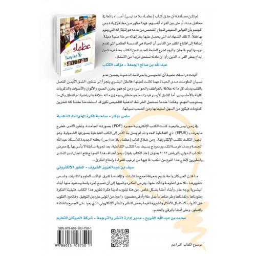 عظماء بلا مدارس   الكتب العربية