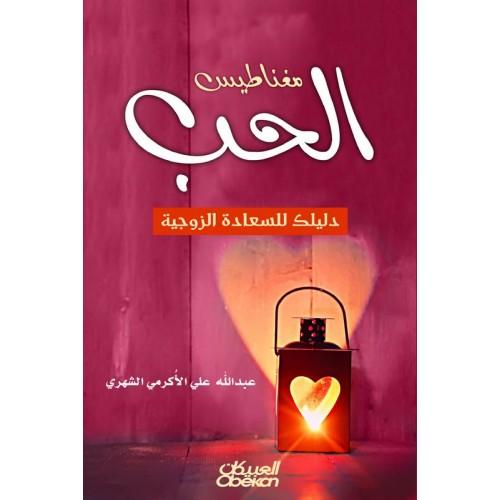مغناطيس الحب دليلك للسعادة الزوجية  الكتب العربية