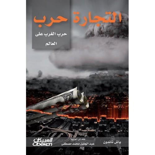 التجارة حرب   حرب الغرب على العالم الكتب العربية