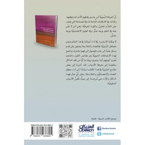 السببية مقدمة شديدة الاختصار الكتب العربية