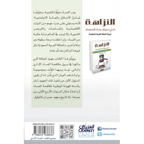 النزاهة في مواجهة الفساد تجربة المملكة العربية السعودية   الكتب العربية