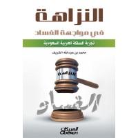 النزاهة في مواجهة الفساد تجربة المملكة العربية السعودية