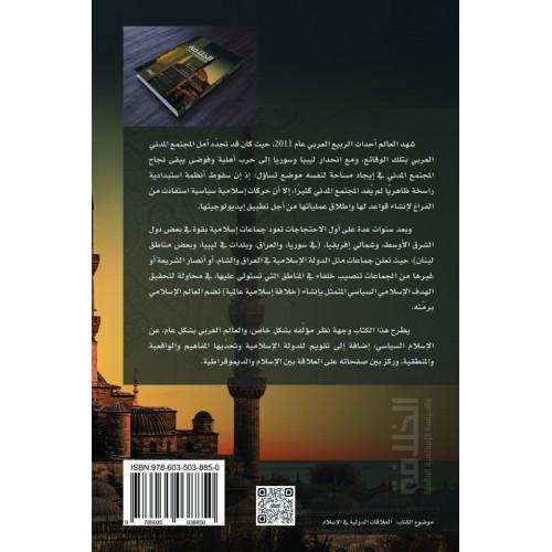 الخلافة والسياسة الإسلامية العالمية   الكتب العربية