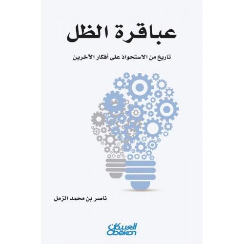 عباقرة الظل  تاريخ من الاستحواذ على أفكار الاخرين الكتب العربية