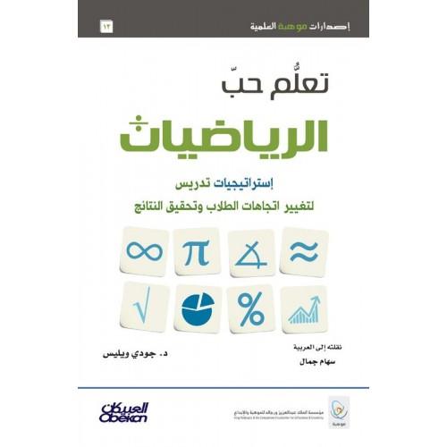 تعلم حب الرياضيات   الكتب العربية
