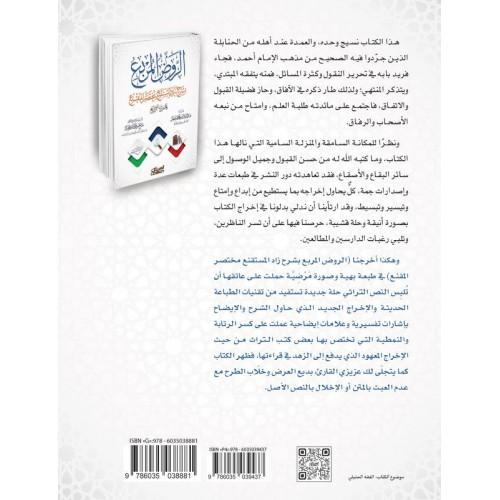 الروض المربع بشرح زاد المستقنع مختصر المقنع (الجزء الرابع )   الكتب العربية