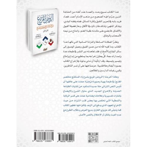 الروض المربع بشرح زاد المستقنع مختصر المقنع (الجزء الثاني)   الكتب العربية