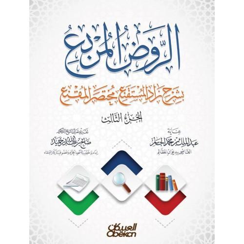 الروض المربع بشرح زاد المستقنع مختصر المقنع (الجزء الثالث)   الكتب العربية