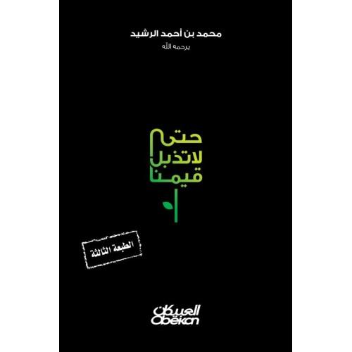 حتى لا تذبل قيمنا    الكتب العربية