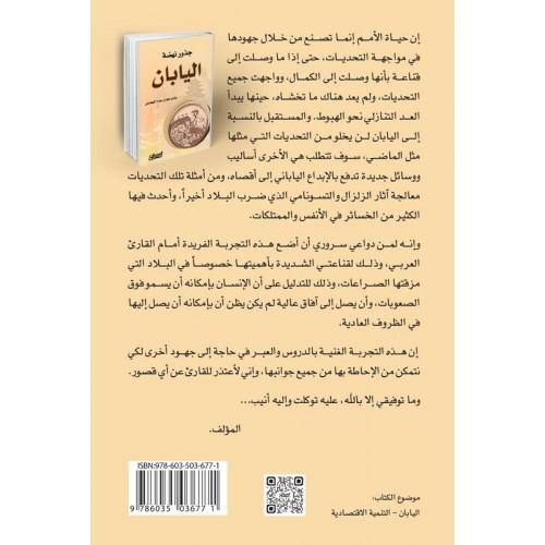 جذور نهضة اليابان   الكتب العربية