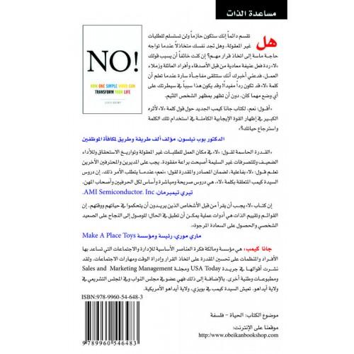 لا !   كيف لكلمة بسيطة كهذه أن تغير مجرى حياتك الكتب العربية