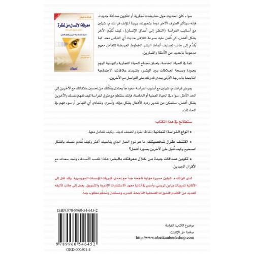 معرفة الإنسان من نظرة (تعلم علم الفراسة) اعرف نفسك والآخرين بشكل أفضل الكتب العربية