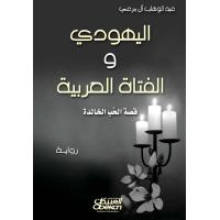 رواية : اليهودي والفتاة العربية