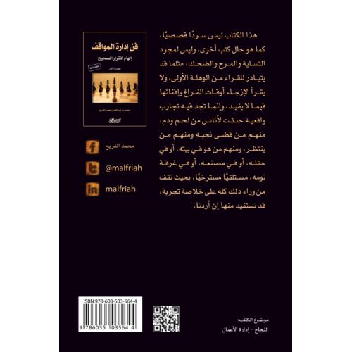 فن ادارة المواقف   الكتب العربية