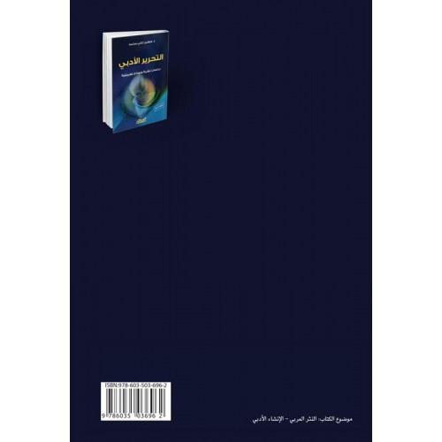 التحرير الأدبي  دراسات نظرية ونماذج تطبيقية الكتب العربية