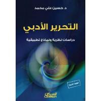 التحرير الأدبي  دراسات نظرية ونماذج تطبيقية