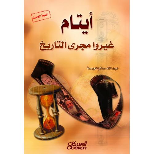 أيتام غيروا مجرى التاريخ   الكتب العربية