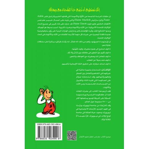 كيف تتحدث فيصغي الصغار إليك وتصغي إليهم عندما يتحدثون   الكتب العربية