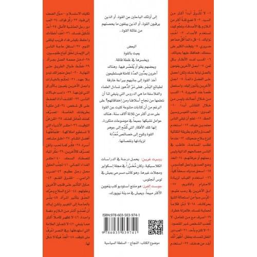 كيف تمسك بزمام القوة ؟    الكتب العربية