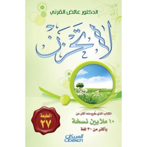 لا تحزن   الكتب العربية