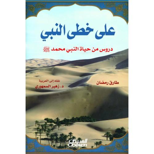 على خطى النبي   دروس من حياة النبي محمد صلى الله عليه وسلم الكتب العربية
