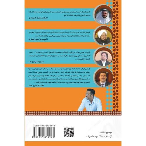 خواطر شاب الجزء الأول    الكتب العربية