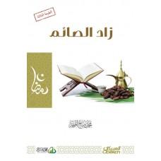 زاد الصائم    الكتب العربية