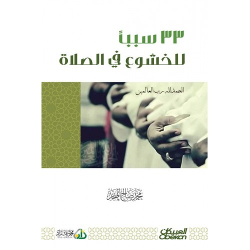 ثلاثة وثلاثون سبباً للخشوع في الصلاة   الكتب العربية