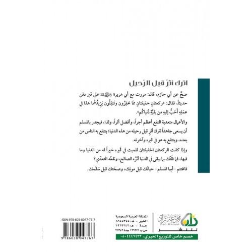 اترك أثرا قبل الرحيل   الكتب العربية