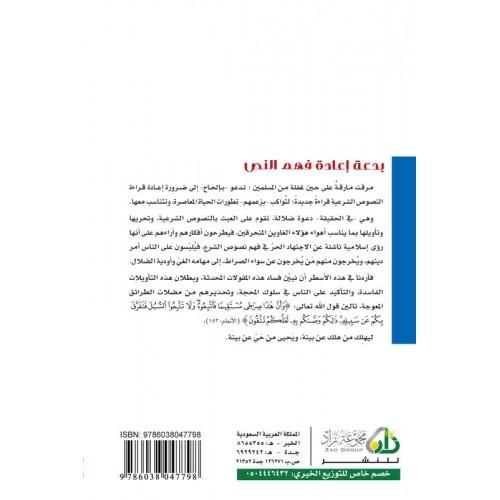 بدعة إعادة فهم النص    الكتب العربية