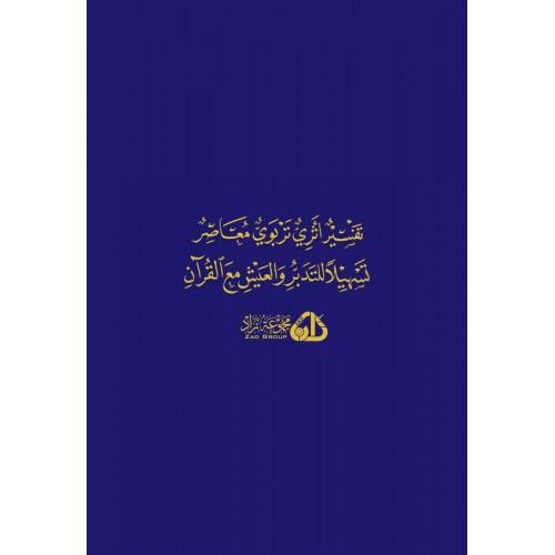 تفسير الزهراوين -  سورة البقرة وآل عمران   الكتب العربية