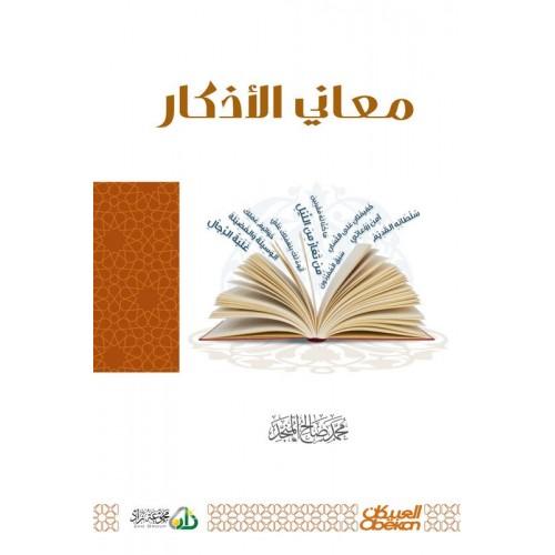 معاني الأذكار كتب إسلامية عامة
