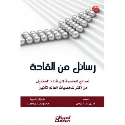 رسائل من القادة  نصائح شخصية إلى قادة المستقبل الكتب العربية