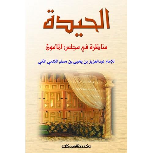 الحيدة مناظرة في مجلس المأمون   الكتب العربية