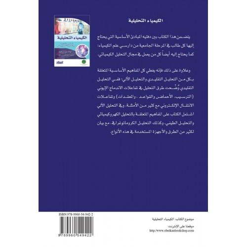 الكيمياء التحليلية    المفاهيم الأساسية في التحليل التقليدي والآلي الكتب العربية