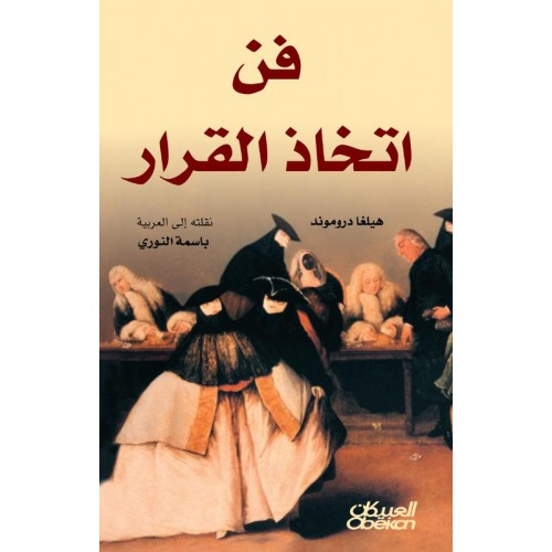 فن اتخاذ القرار   الكتب العربية