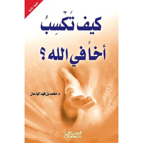 كيف تكسب أخاً في الله ؟   الكتب العربية