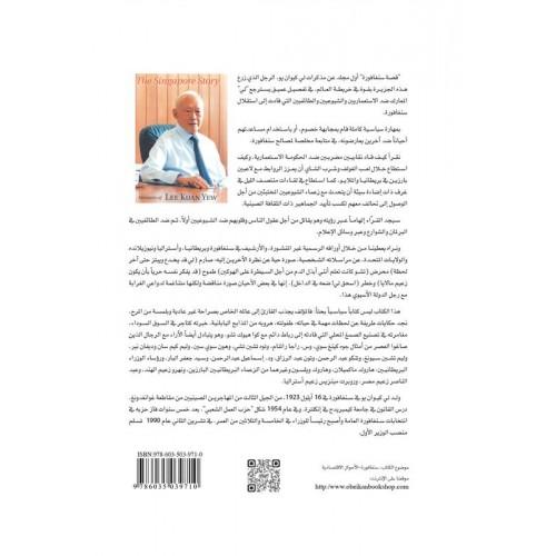 قصة سنغافورة   مذكرات لي كوان يو الكتب العربية
