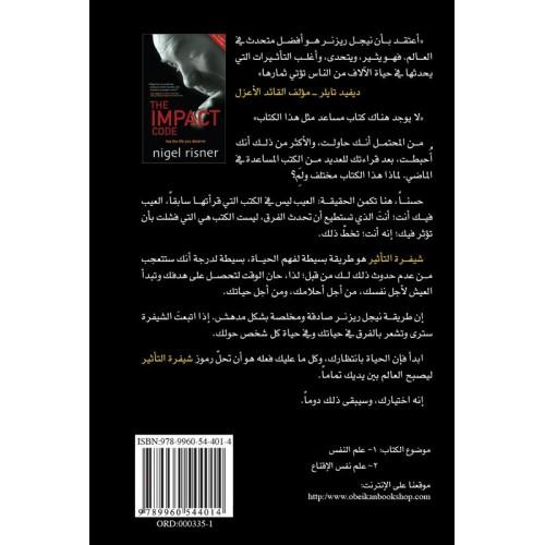 شيفرة التأثير   عش الحياة التي تستحقها الكتب العربية