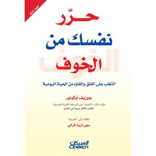 حرر نفسك من الخوف   التغلب على القلق وإلغاؤه من الحياة اليومية الكتب العربية