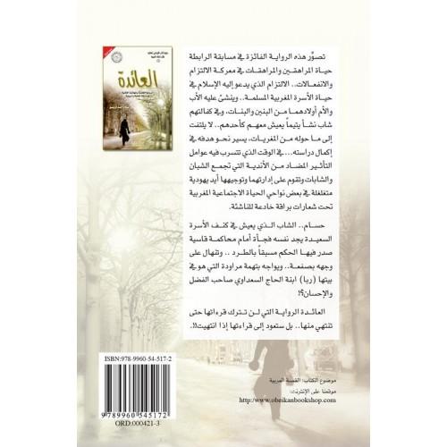 العائدة - رواية   الكتب العربية