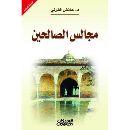 مجالس الصالحين   الكتب العربية