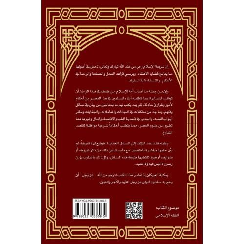 الجامع في فقه النوازل    الكتب العربية